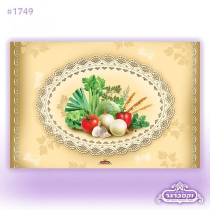מגש זכוכית - פלייסמנט לחיתוך ירקות - גודל 20/30