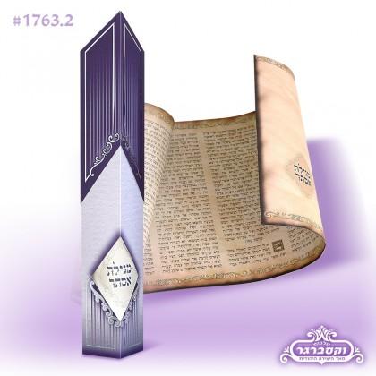 מארז - דגם יהלום - עם מגילת אסתר בפורמט גדול