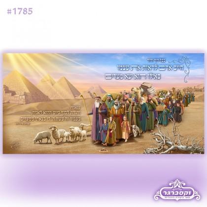 שלט בד חייב אדם לראות עצמו כאילו יצא ממצרים - מחיר מבצע