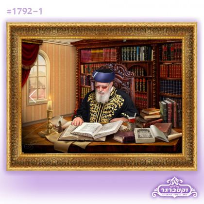 """יצירת מופת של מרן הרב עובדיה יוסף זצ""""ל -  גודל 50/70"""