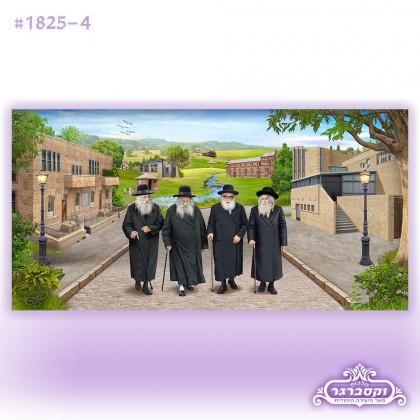"""ציור פנורמי - הדפסה על פרספקס - מרנן האדמו""""רים לבית גור - גודל 150/76"""
