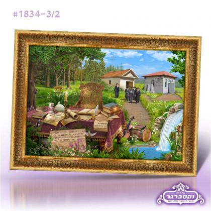 ציור בד קנווס - עם דמויות חסידות ברסלב - גודל 50*70