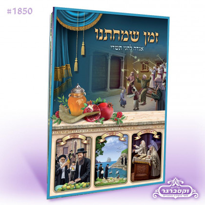 זמן שמחתנו - אגדה לחגי תשרי - עברית - כריכה רכה