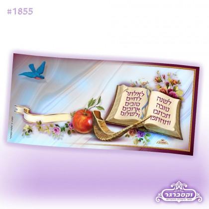 גלויה שנה טובה שופר תפוח