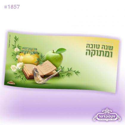 גלויה שנה טובה תפוח ירוק