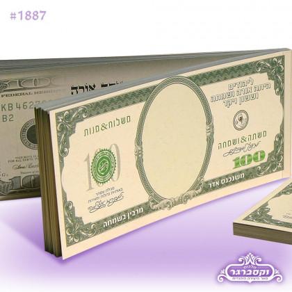 מגילת אסתר דולר