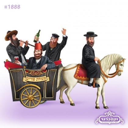מארז משלוח מנות - סוס ועגלה גדול