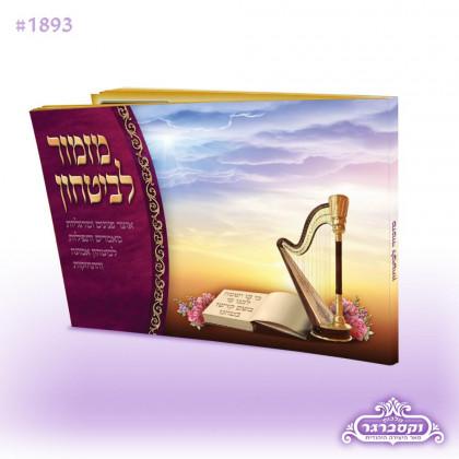 מזמור לביטחון - חוברת מאמרים ותפילות
