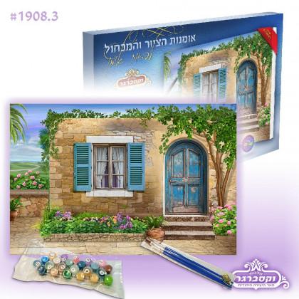 אומנות הציור והמכחול -  דגם הבית הפסטרולי