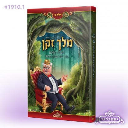 מלך זקן - ספר מצוייר בשילוב קומיקס - חלק א'