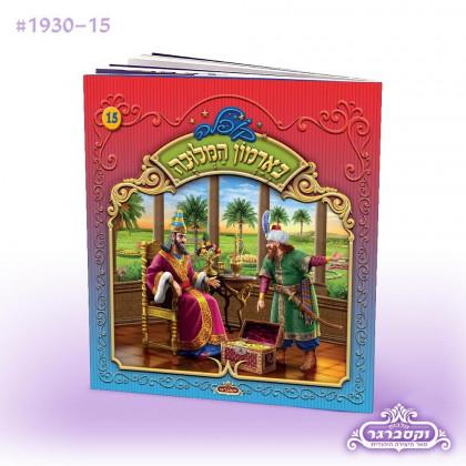 ספרון קופלה - בארמון המלוכה-מגילת אסתר