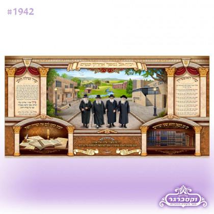 """ציור בד - מרנן האדמו""""רים לבית גור - גודל 300/150"""