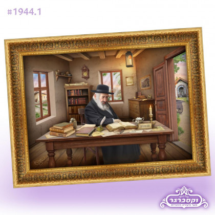 """יצירת מופת ציור של רבינו רבי ישעי' בן רבי משה מקרעסטיר זצוק""""ל - גודל 70*100"""