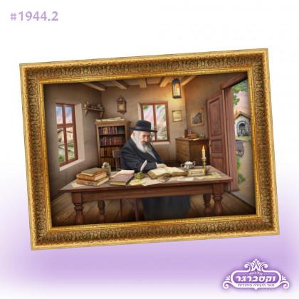 """יצירת מופת ציור של רבינו רבי ישעי' בן רבי משה מקרעסטיר זצוק""""ל - גודל 50*70"""