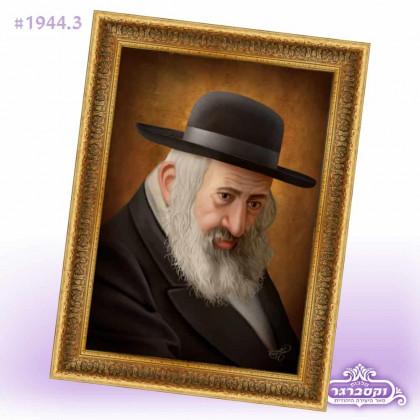 """ציור דמות דיוקנו של רבינו רבי ישעי' בן רבי משה מקרעסטיר זצוק""""ל - גודל 30*21"""