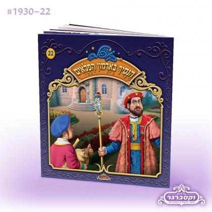 ספרון קופלה - הנסיך בארמון הפלאים