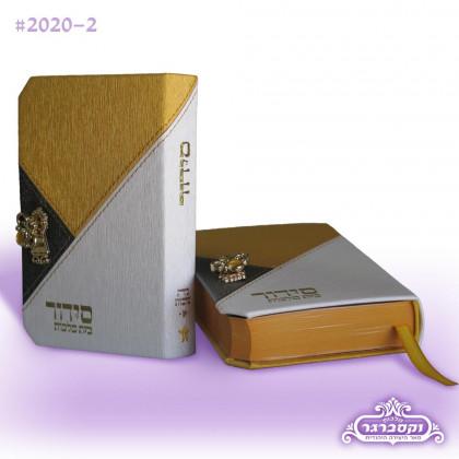 סידור תפילה - צבע חרדל - סדרת פתח שערי שמים