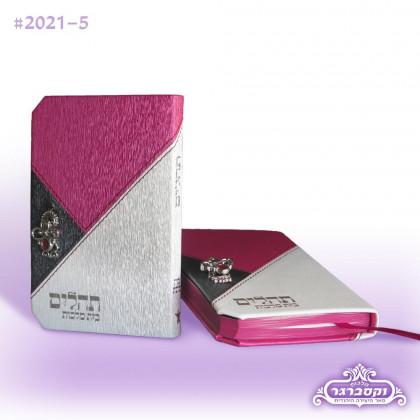 תהילים - צבע גפן - סדרת פתח שערי שמים