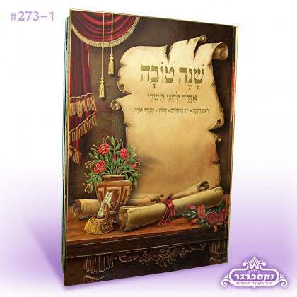 אגדה לחגי תשרי - עברית