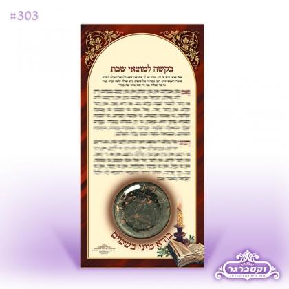 בקשה מגנט בשמים - עברית