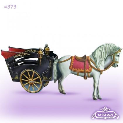 מארז משלוח מנות - סוס ועגלה