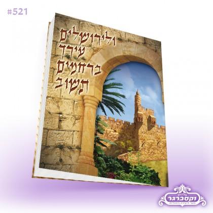 עטיפה למחברת ירושלים