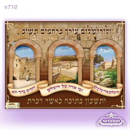 פוסטר ולירושלים עירך