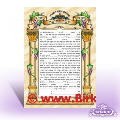 כתובה לחתונה עם עיטורים על קלף