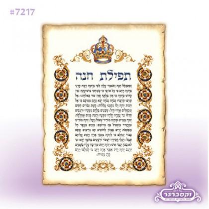 דוגמת תפילת חנה - על קלף מצוייר