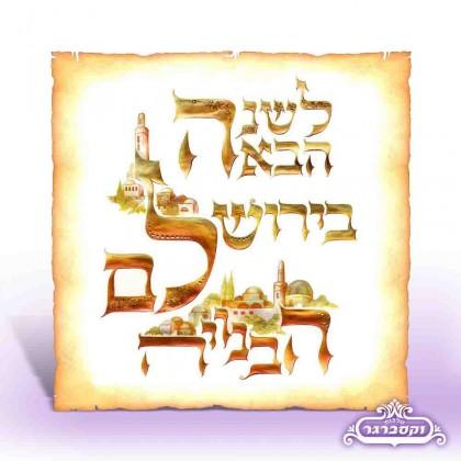 לשנה הבאה בירושלים - על קלף מצוייר