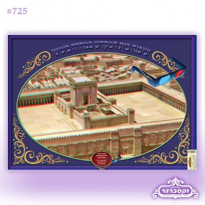 פוסטר בית המקדש - תלת מימד
