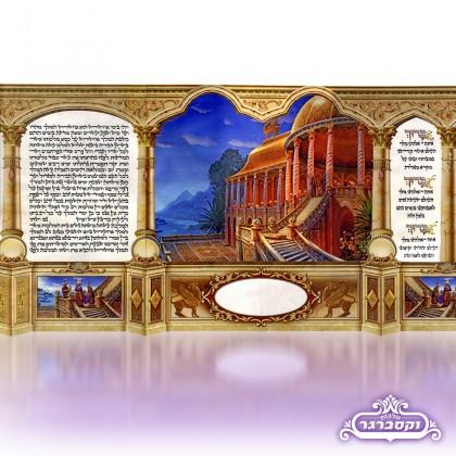 מגילה מצויירת על קלף - דגם ארמון