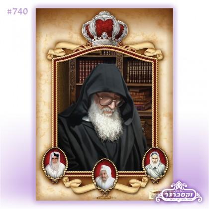 פוסטר רבי אלעזר אבוחצירא