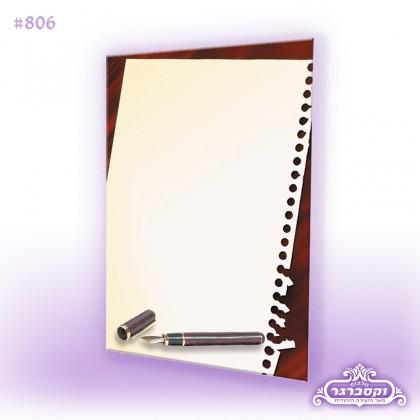 דפי רקע A5 - דפדפת עם העט של יואל