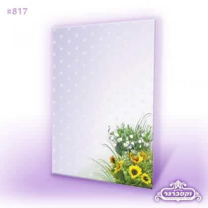דפי רקע A5 - פרח החמניה