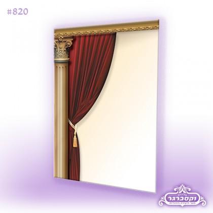 דפי רקע A4 - וילון בארמון