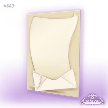 דפי רקע A4 - מכתב של ברכה במעטפה