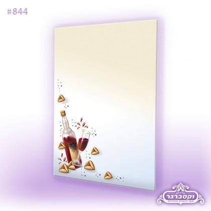 דפי רקע A4 דגם 844 - אזני המן