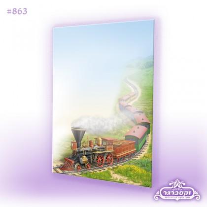 דפי רקע A4 - רכבת