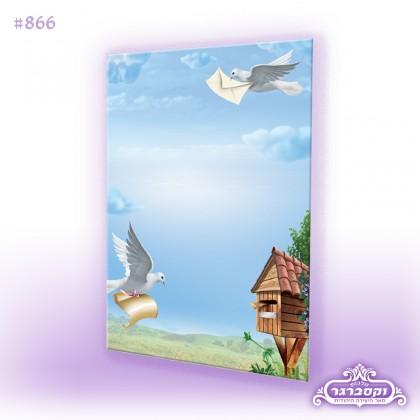 דפי רקע A4 - שובך יונות דואר