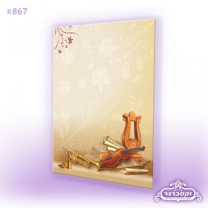 דפי רקע A4 - בנבל כינור