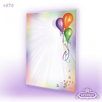 דפי רקע A4 - בלונים של יום הולדת