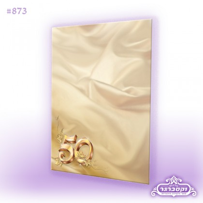 דפי רקע A4 - יובל הזהב - 50 שנה