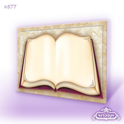 דפי רקע A5 - ספר הזכרונות