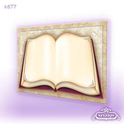 דפי רקע A4 - ספר הזכרונות