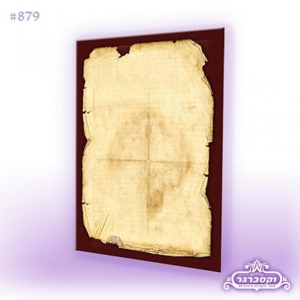 דפי רקע A4 - אגרת עתיק יומין