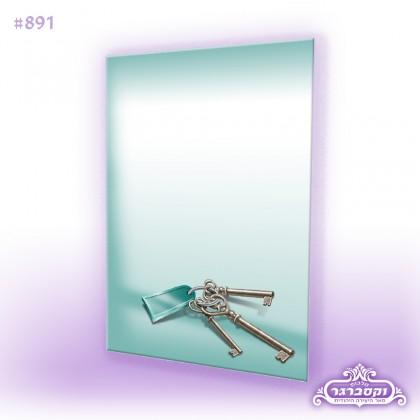דפי רקע A4 - מפתחות של פעם