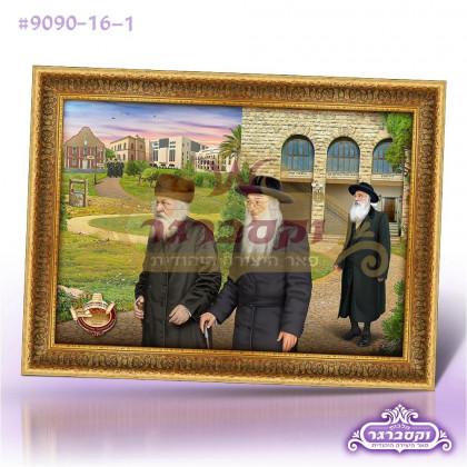 """ציור בד קנווס - מרנן האדמו""""רים לבית דושינסקיא - גודל 100/70"""