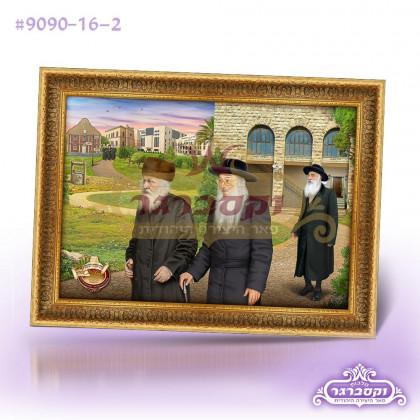 """ציור בד קנווס - מרנן האדמו""""רים לבית דושינסקיא - גודל 70/50"""