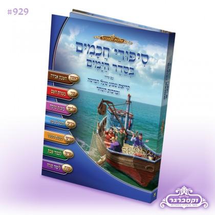 קריאת שמע עם סיפורי חכמים עברית - חלק א'